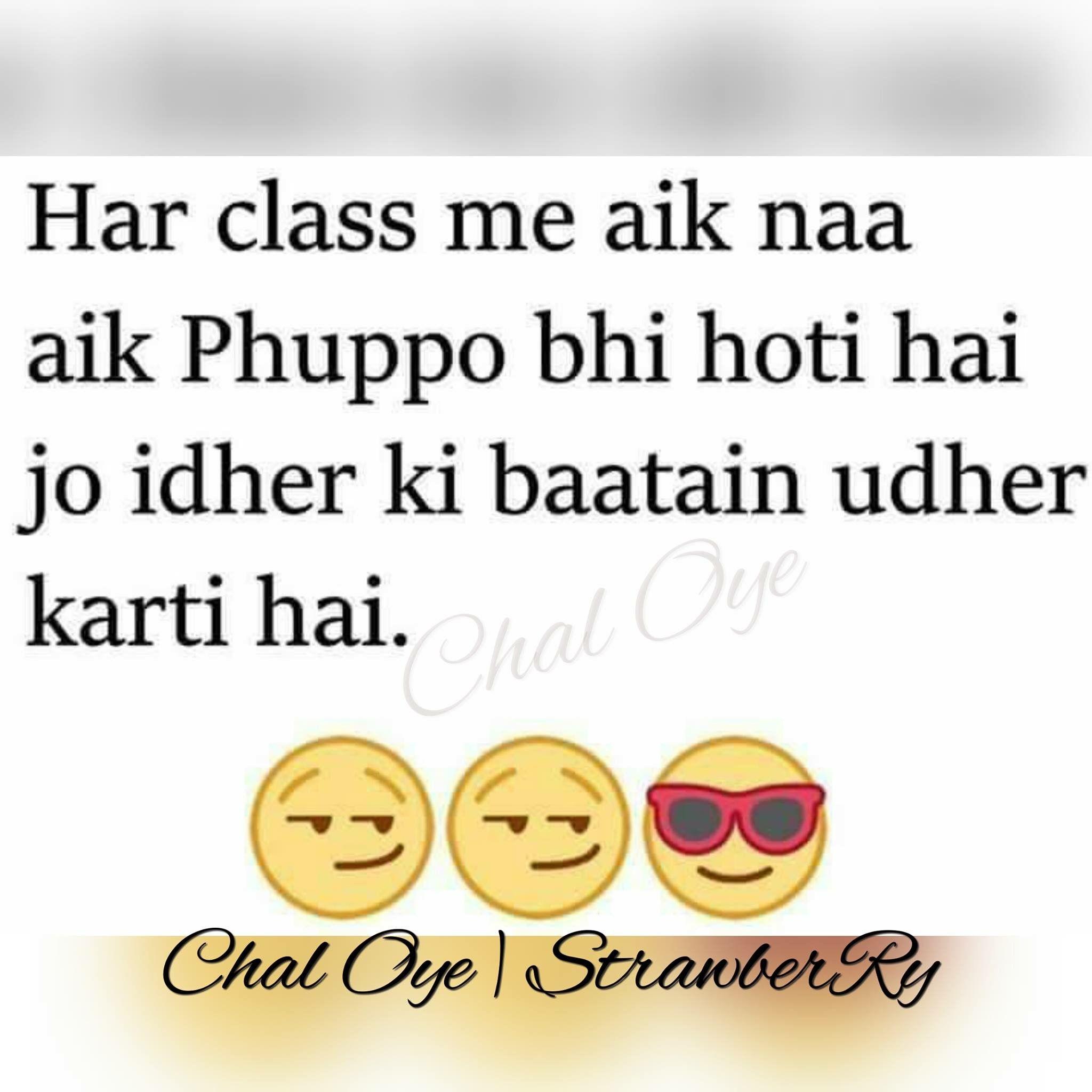 Humari Chotti Just Funny Jokes Funny Funny Jokes