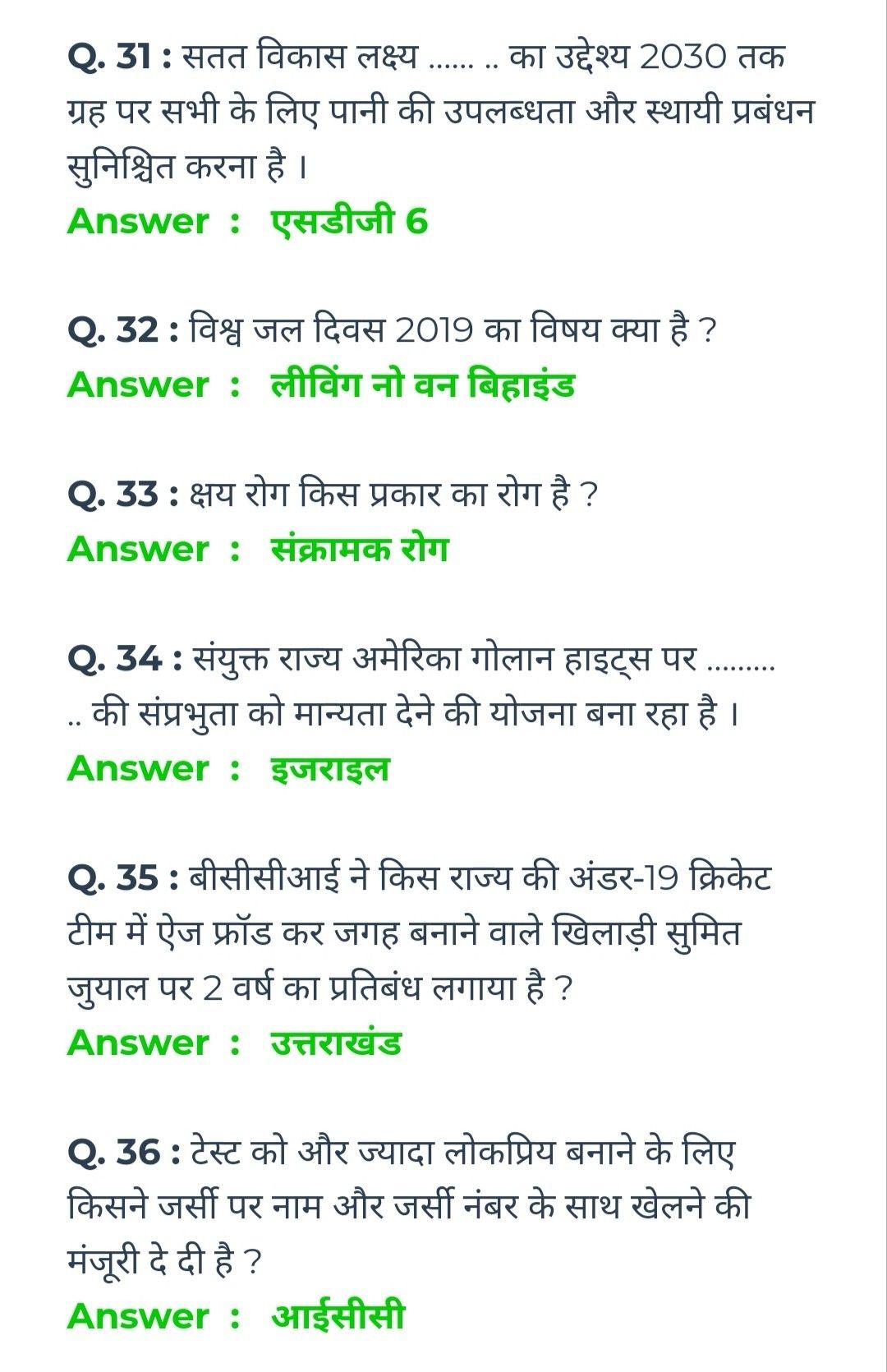Current Affairs In Hindi April 2019 Gk In Hindi Gernal
