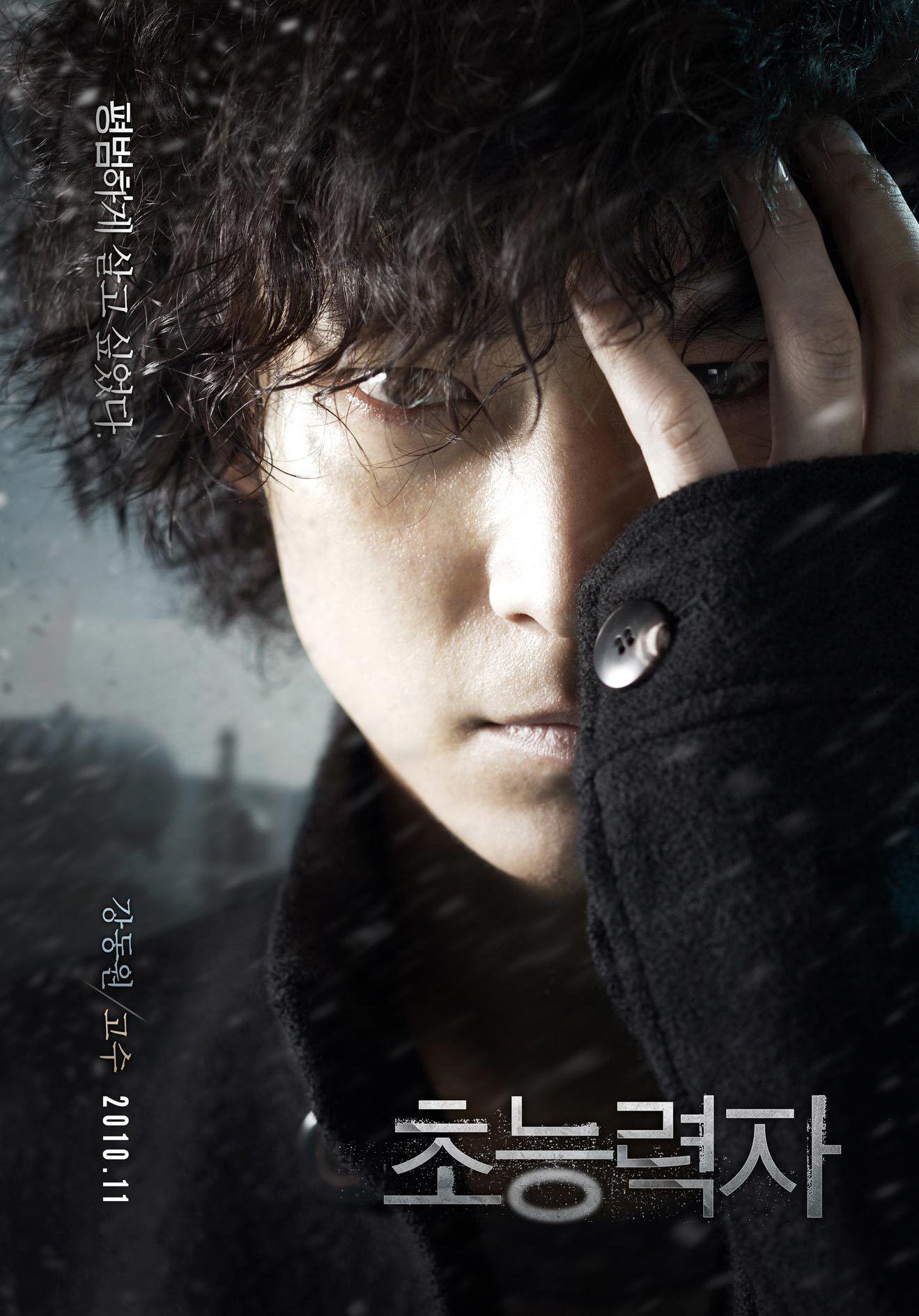 초능력자 – Daum 영화