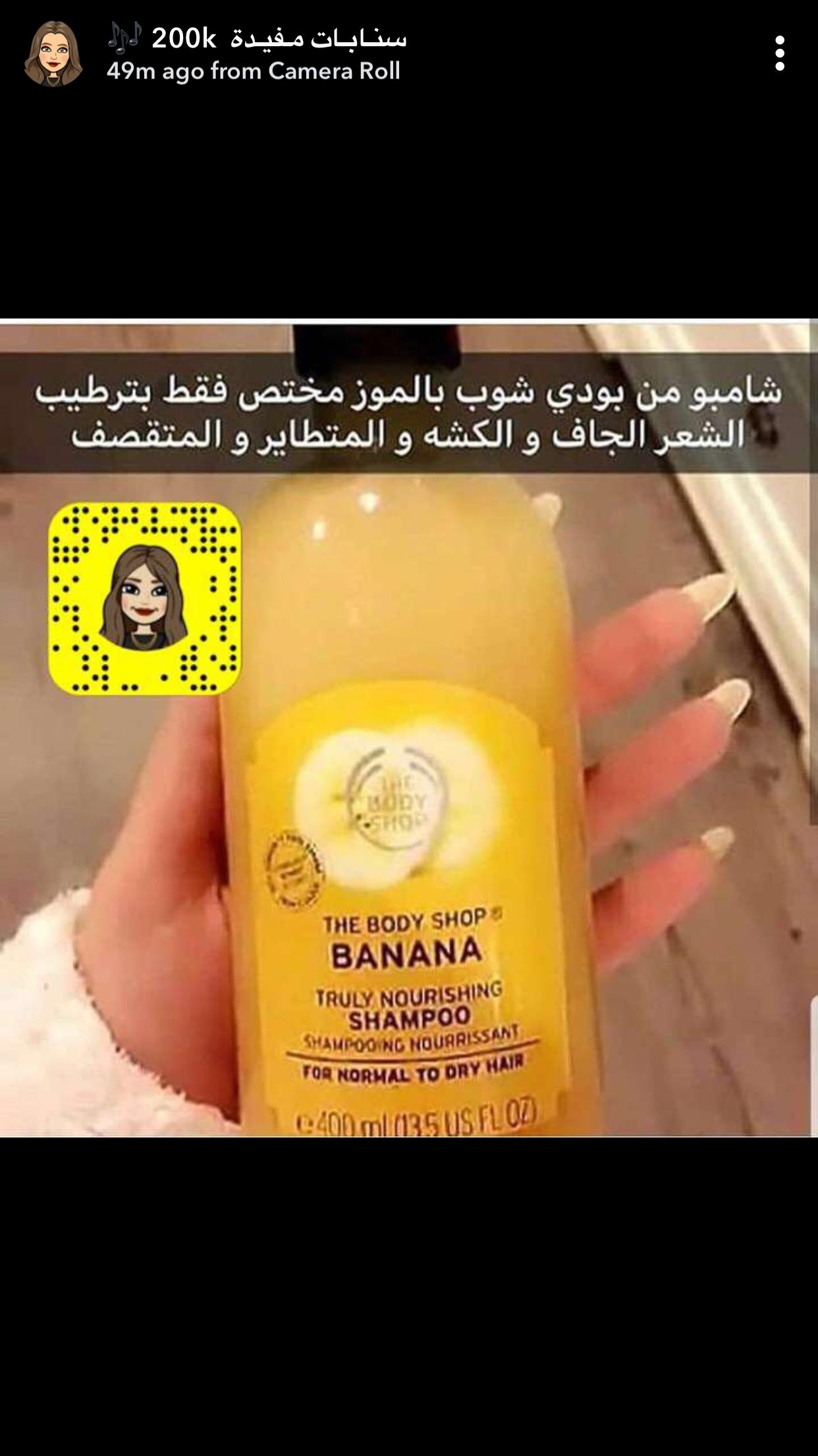 Pin By Maryam Alali On الجمال Nourishing Shampoo Beauty Skin Care Routine The Body Shop