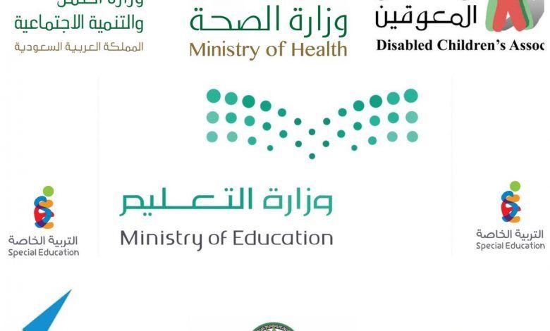 عدد الوزارات في السعودية والهيئات الحكومية Ministry Of Education Special Education Education
