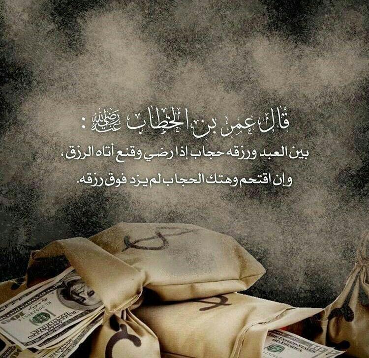 Pin By Sos Q8 On اسلامي Life Wisdom Islam