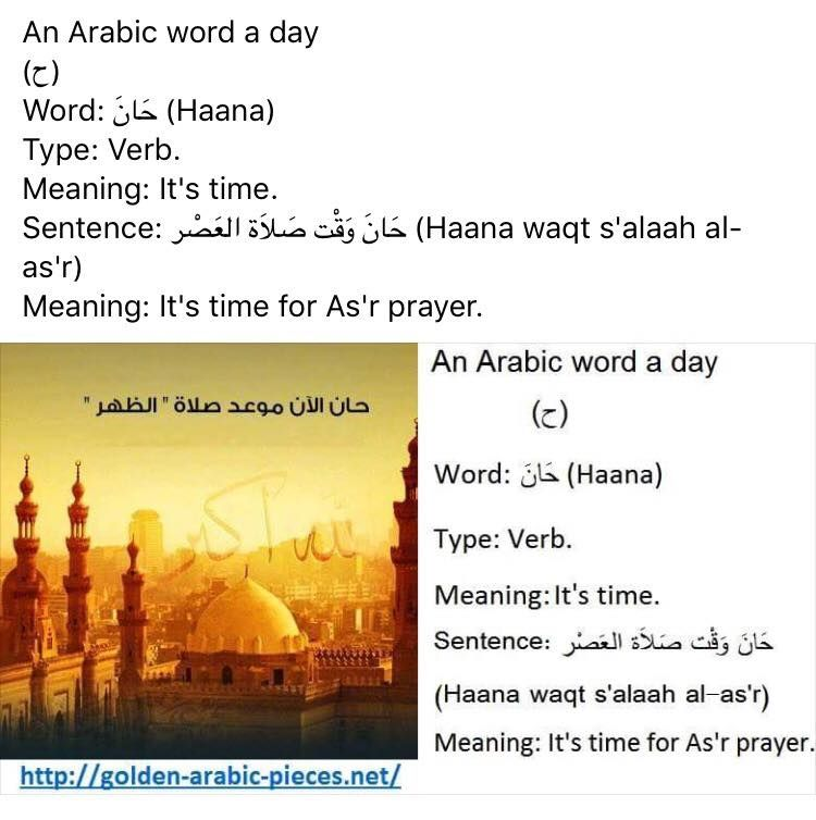 Pin By Fran Williams On Vocabulary Word Of The Day Learning Arabic Asr Prayer