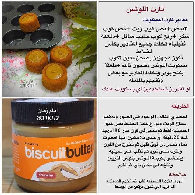 تارت اللوتس Arabic Food Sweet Meat Yummy Cakes