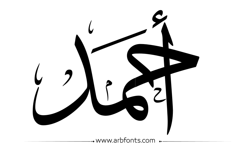 Pin By Um Lateefa On Arabic Calligraphy Design Islamic Calligraphy Islamic Calligraphy Painting Calligraphy Name