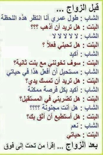 أخبار الأردن قبل وبعد الزواج Fun Quotes Funny Funny Arabic Quotes Funny Words