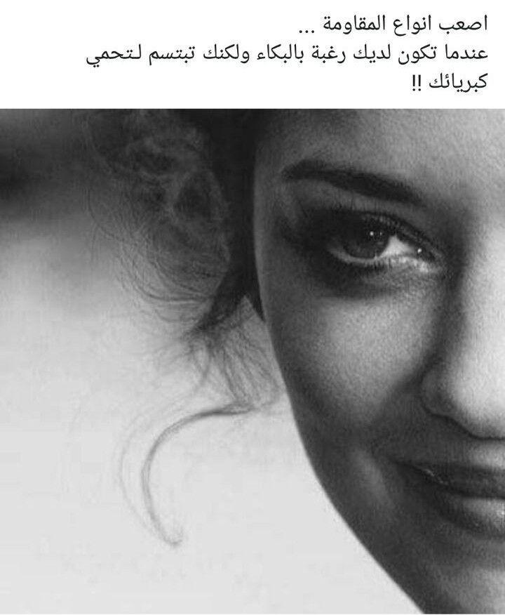 كرامتي فوق كل شيىء Arabic Quotes Beautiful Arabic Words Arabic Love Quotes