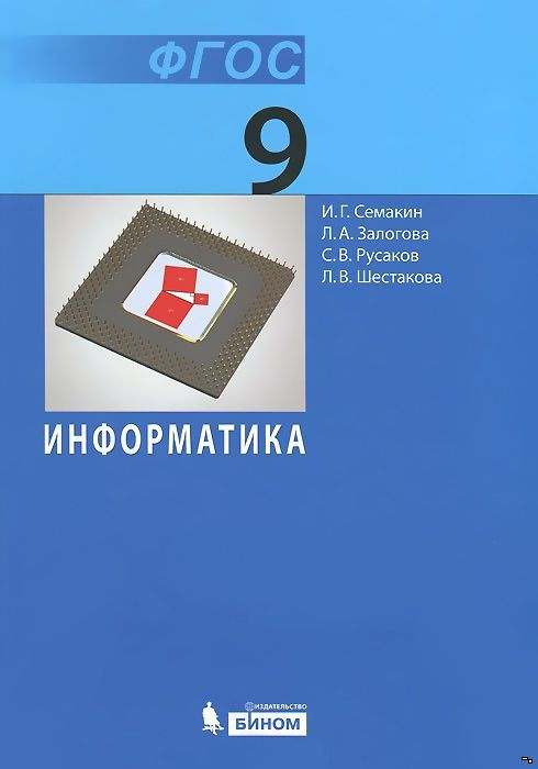 Информатика 9 класс гдз угринович гдз решебник.