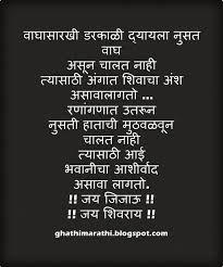 Image Result For Marathi Funny Quotes Shraddha Marathi Quotes