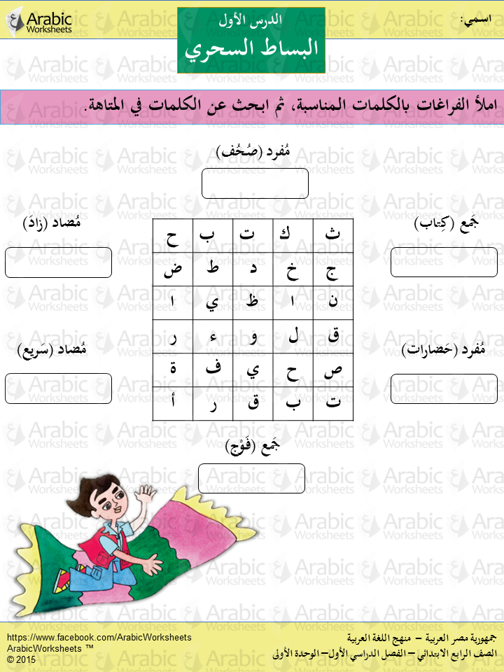 Pin On Egyptian Curriculum Of Arabic Language
