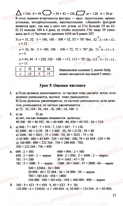 Спиши точка ру математика 6 класс питерсона