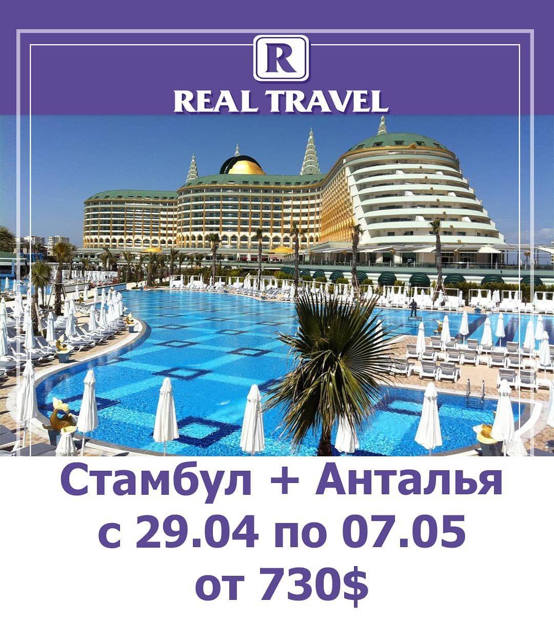 Kombitury 35 Stambul Antalya Data S 29 04 Po 07 05 Ares City Hotel Kemer 3 730 Armas Kombitury 35 Stambul Antalya City Hotel Beach Hotels Beach Resorts