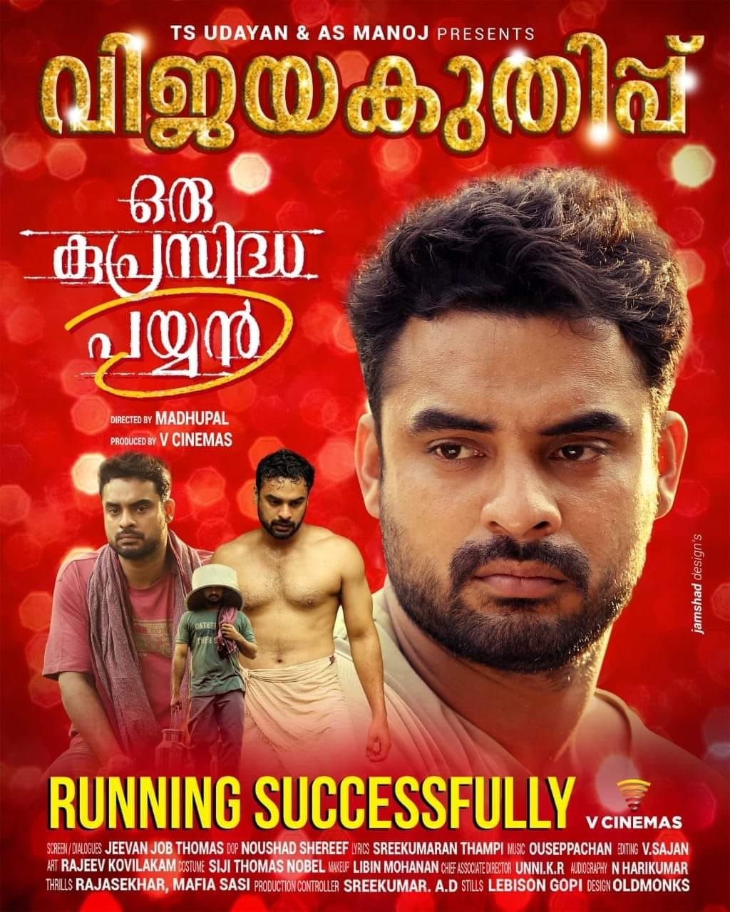 Oru Kuprasidha Payyan Full Movie Oru Kuprasidha Payyan Malayalam Dvd Release Date Dvd Release Movie Posters Malayalam Movies Download