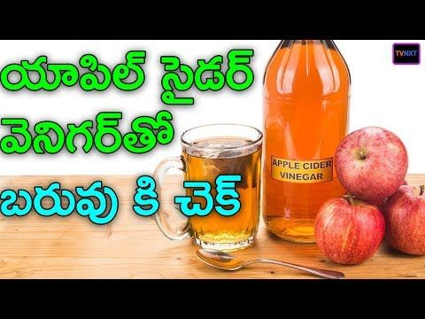 Apple Cider Vinegar Weight Loss In Telugu Apple Cider Vinegar For