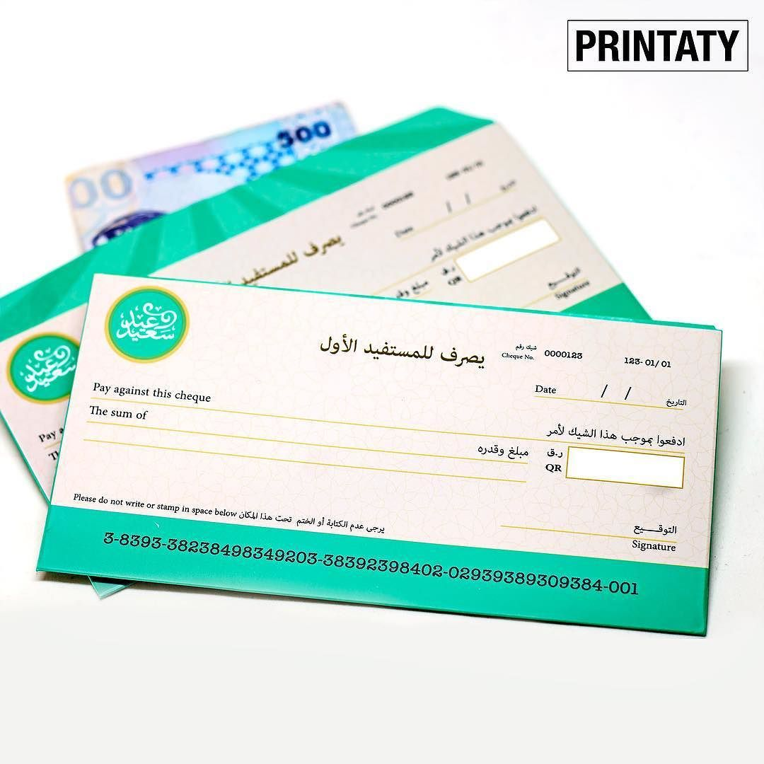 بطاقات العيد الشيك الكيس الشدة تحتوي على حبات ب ريال قطري للطلب موقعنا Printaty Com الواتساب 7707 Eid Mubarek Social Security Card Projects To Try