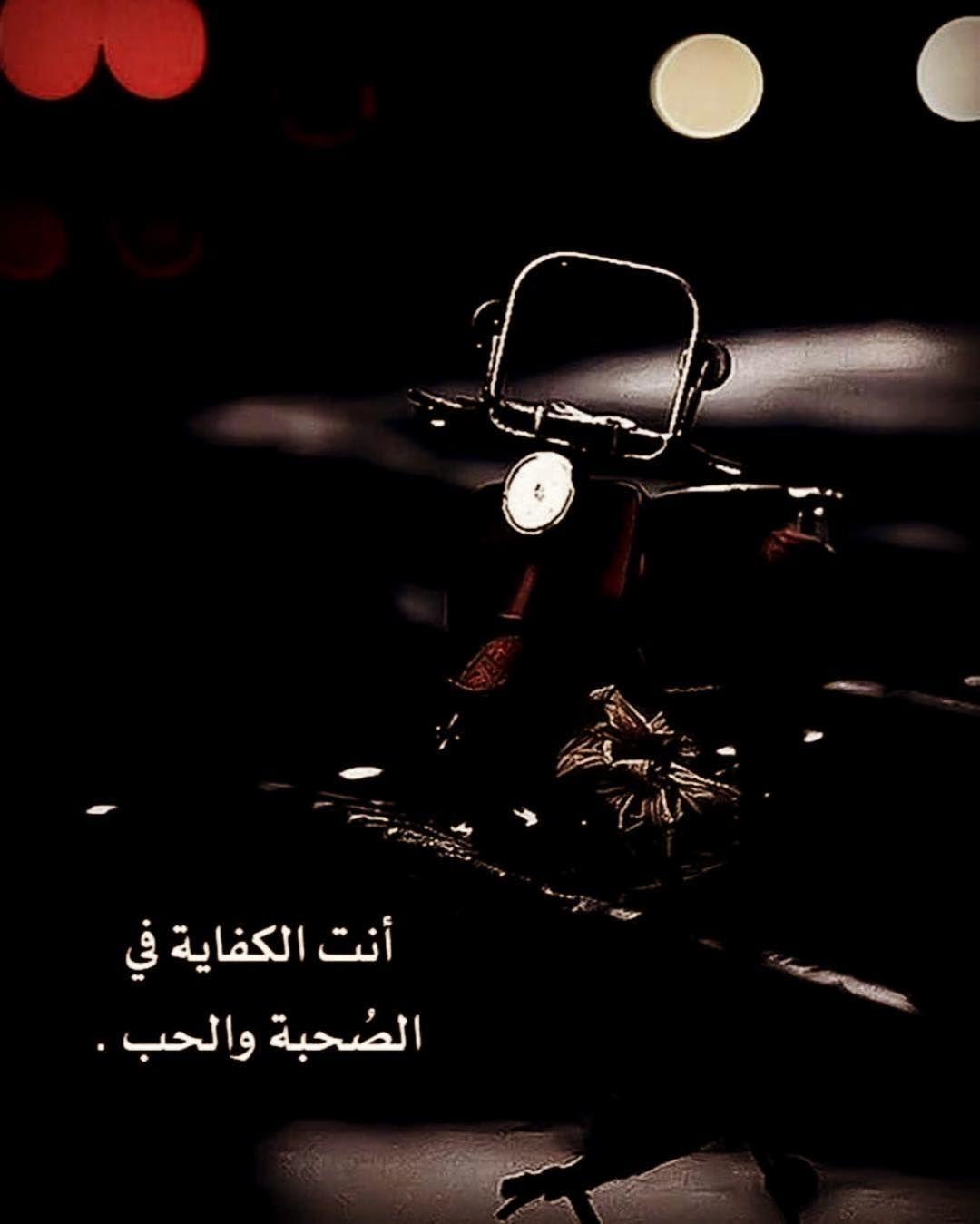 الحب المشاعر الاحاسيس بوح هلوسه شعور جميل احساس دافي انت U Arabic Quotes Phrase Good Vibes