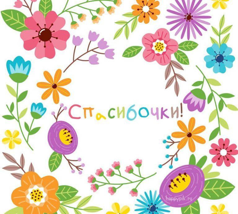 Prikolnye Kartinki Spasibo 40 Foto Naslazhdajtes Yumorom Spring Background Vector Free Cards
