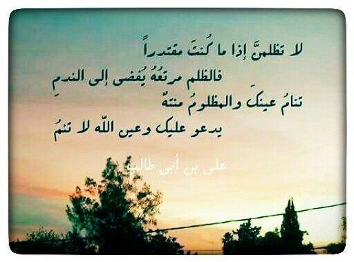 علي بن أبي طالب كرم الله وجهه M Arabic Calligraphy Calligraphy