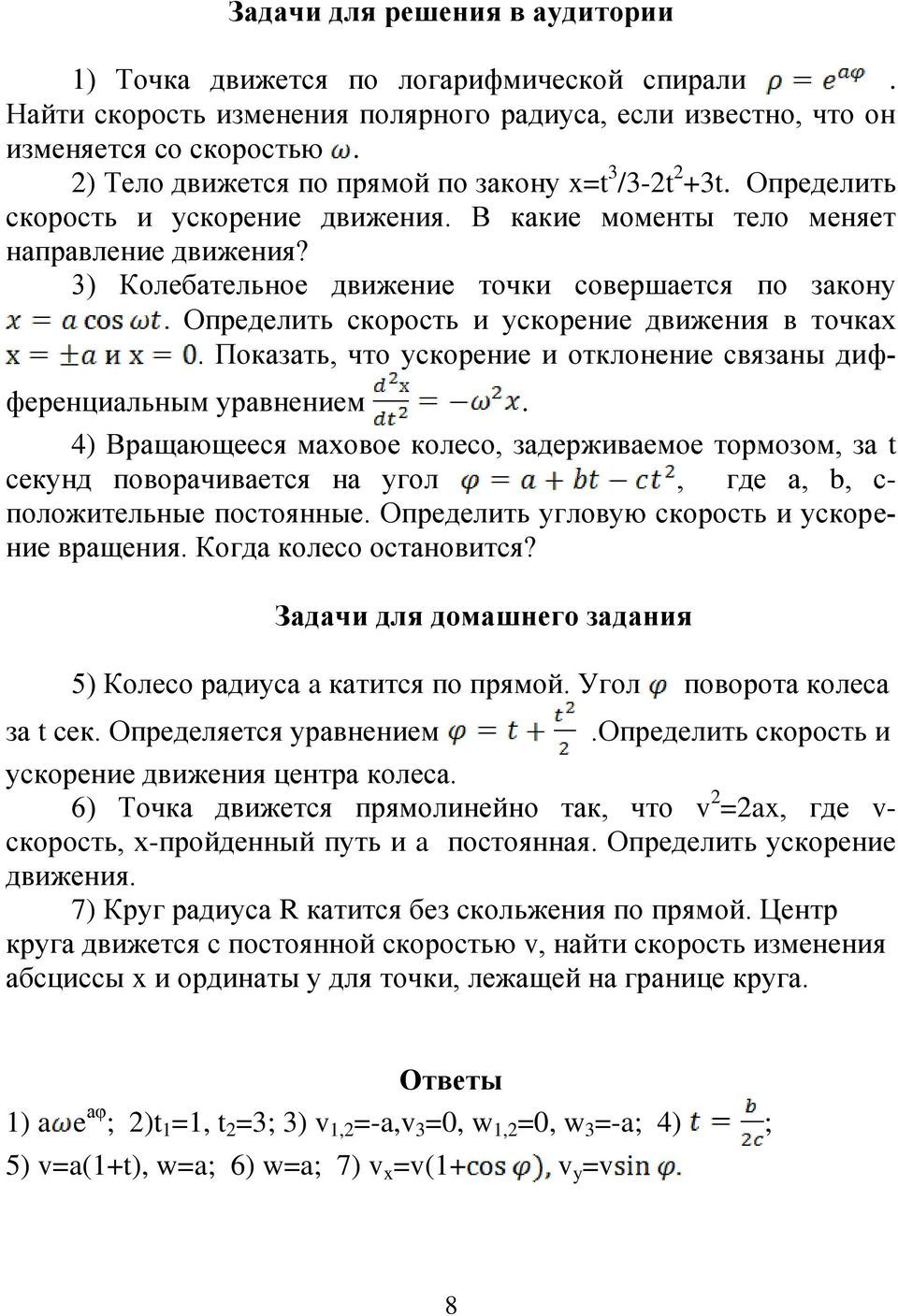 Гдз по русской литературе 6 класс мушинская