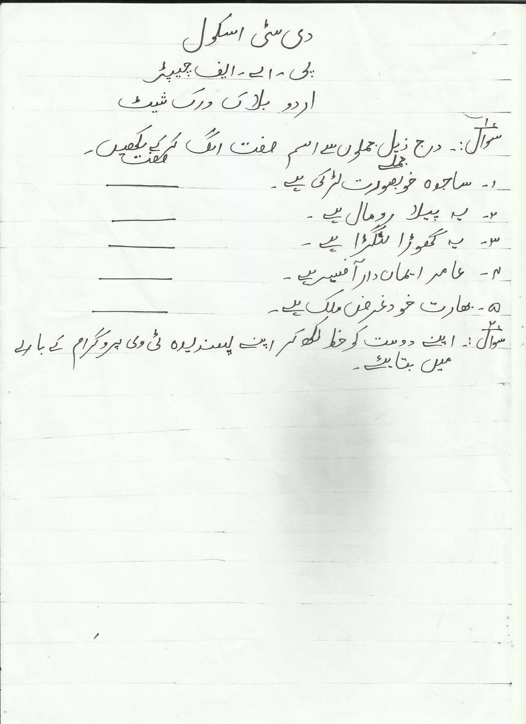 Language Urdu Language Worksheets Urdu [ 2338 x 1700 Pixel ]