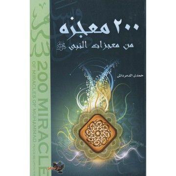 200 معجزة ومعجزة من معجزات النبي صلى الله عليه وسلم Children Book Cover Cursed Child Book Book Cover