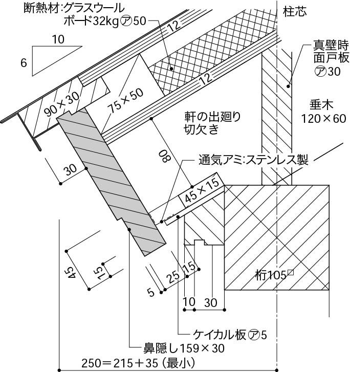 軒を出さない 軒先 施工図 詳細図面 建築