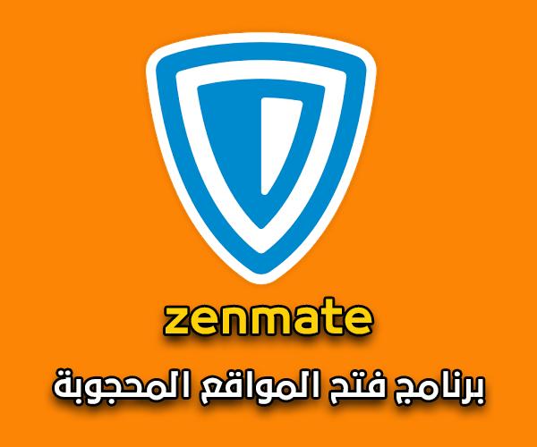 برنامج فتح المواقع المحجوبة مجانا Site Domain