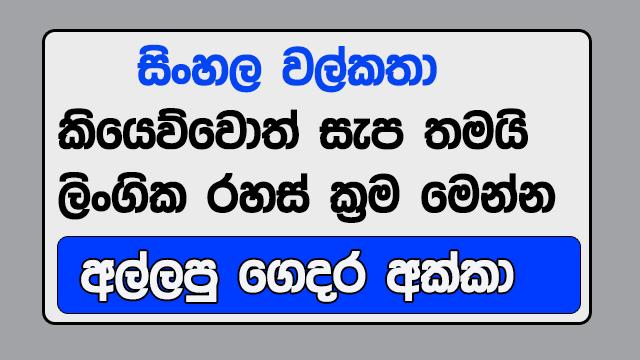 Sinhala Wela 2017 2019 Wal Katha Pdf