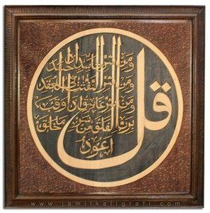 Kaligrafi Surah Al Falaq Kuk011 بسم الله الرحمن الرحيم قل قل