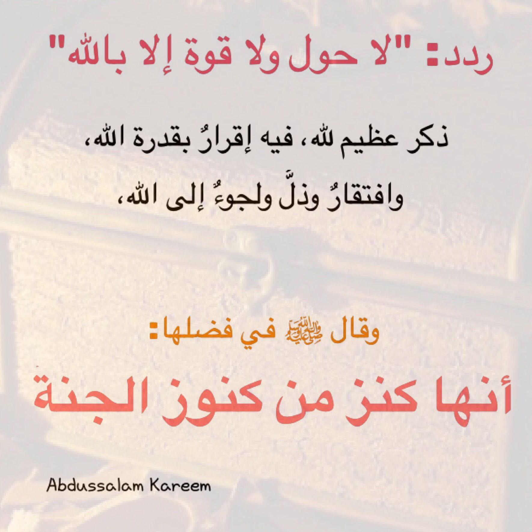لا حول ولا قوة إلا بالله Peace Arabic Calligraphy Calligraphy