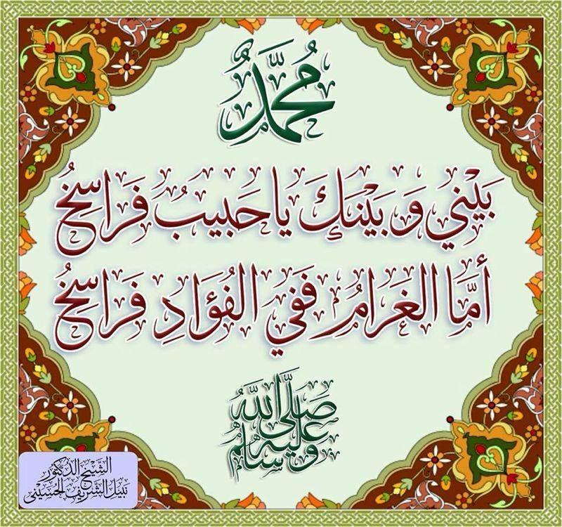فداك نفسي يا حبيب الله Arabic Calligraphy Madina Calligraphy