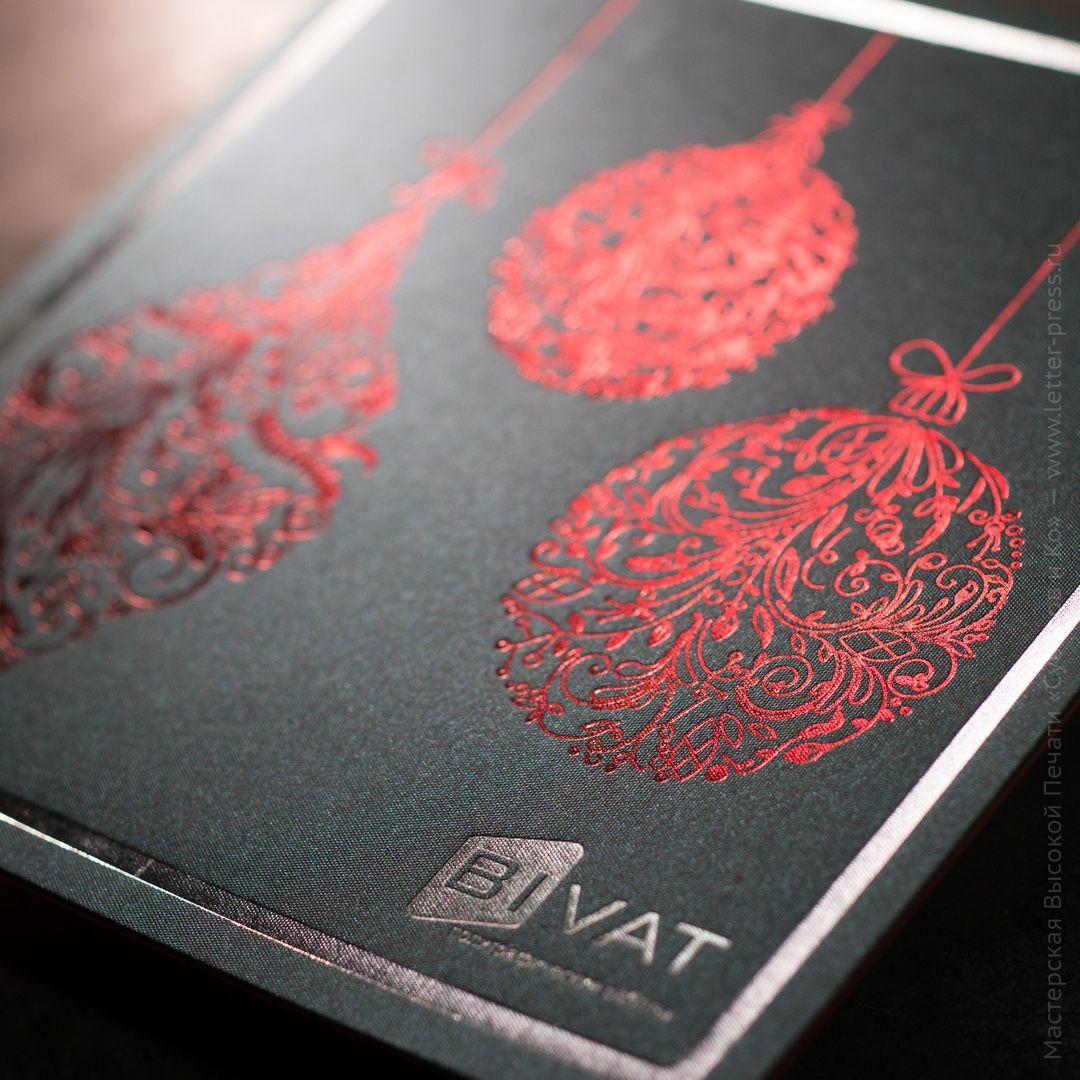 Теснение для открыток