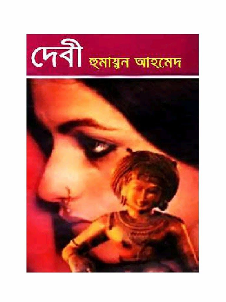 Free Download Bangla Pdf E Book  ���াউনলোড ���াংলা ���ই: Debi (দেবী)