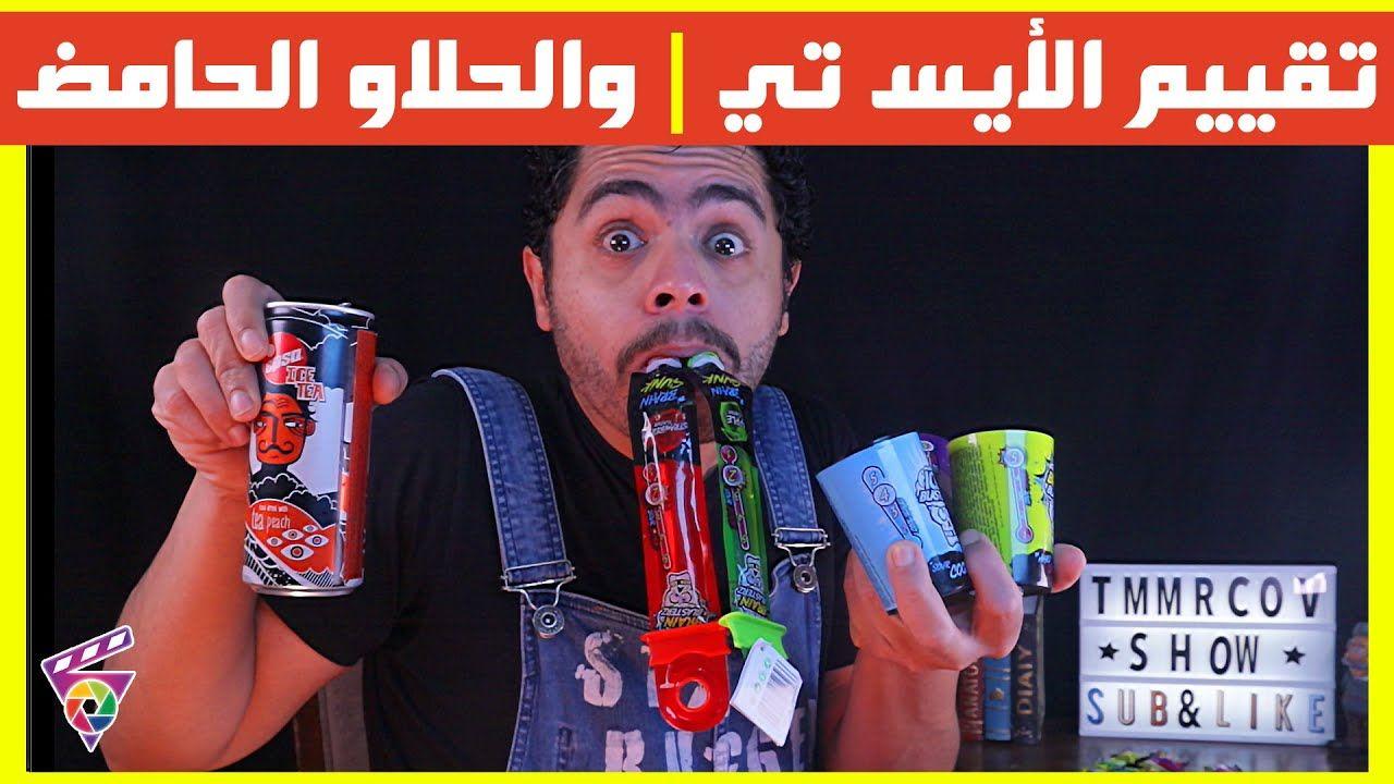 ايس تي بطيخ هل هو الافضل تجربة حلاو حامض صدمة تماركوف يقييم Energy Drinks Beverage Can Energy Drink Can