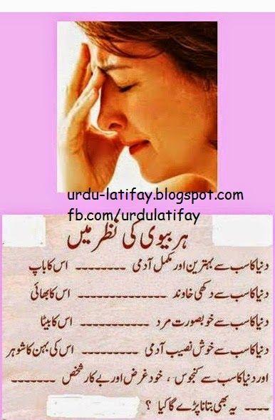 Bad Wife Quotes In Urdu: Urdu Latifay: Husband Wife Jokes In Urdu 2014, Mian BV
