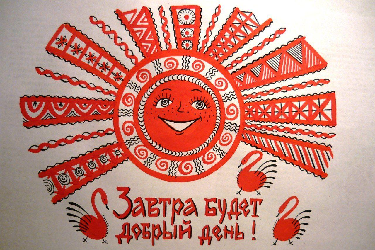 Славянская картинка с днем рождения, комнаты