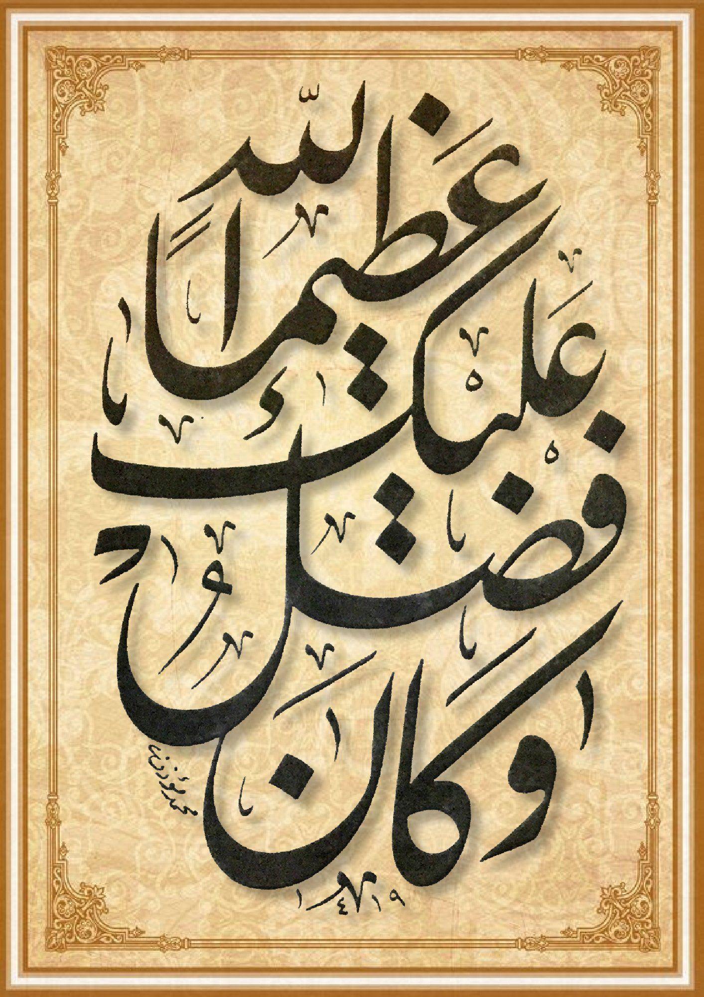 و كان فضل الله عليك عظيما سورة النساء ٤ آية ١١٣ Islamic Art Calligraphy Calligraphy Wall Art Islamic Calligraphy