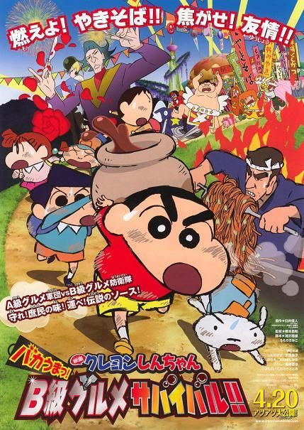 Download Crayon Shin-chan: Action Kamen v Demon Full-Movie Free