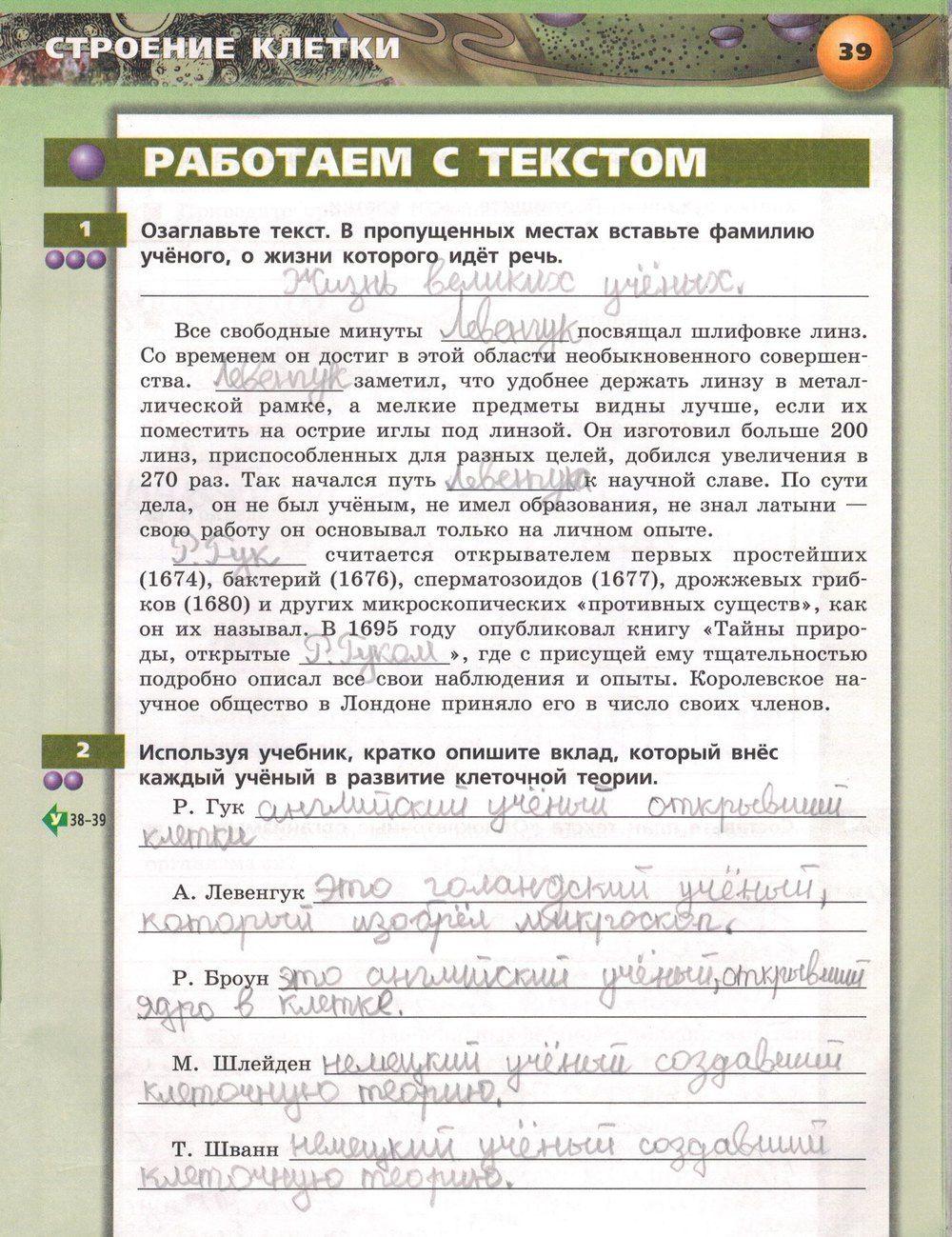 Ответы 8 класс рабочая тетрадь н.сонина м.р.сапина