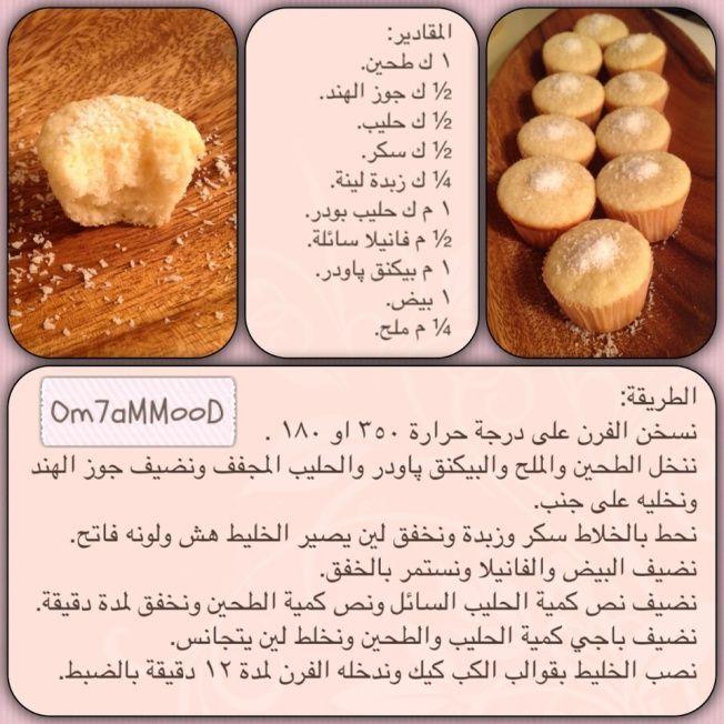 كب كيك جوز الهند Dessert Recipes Food Recipes