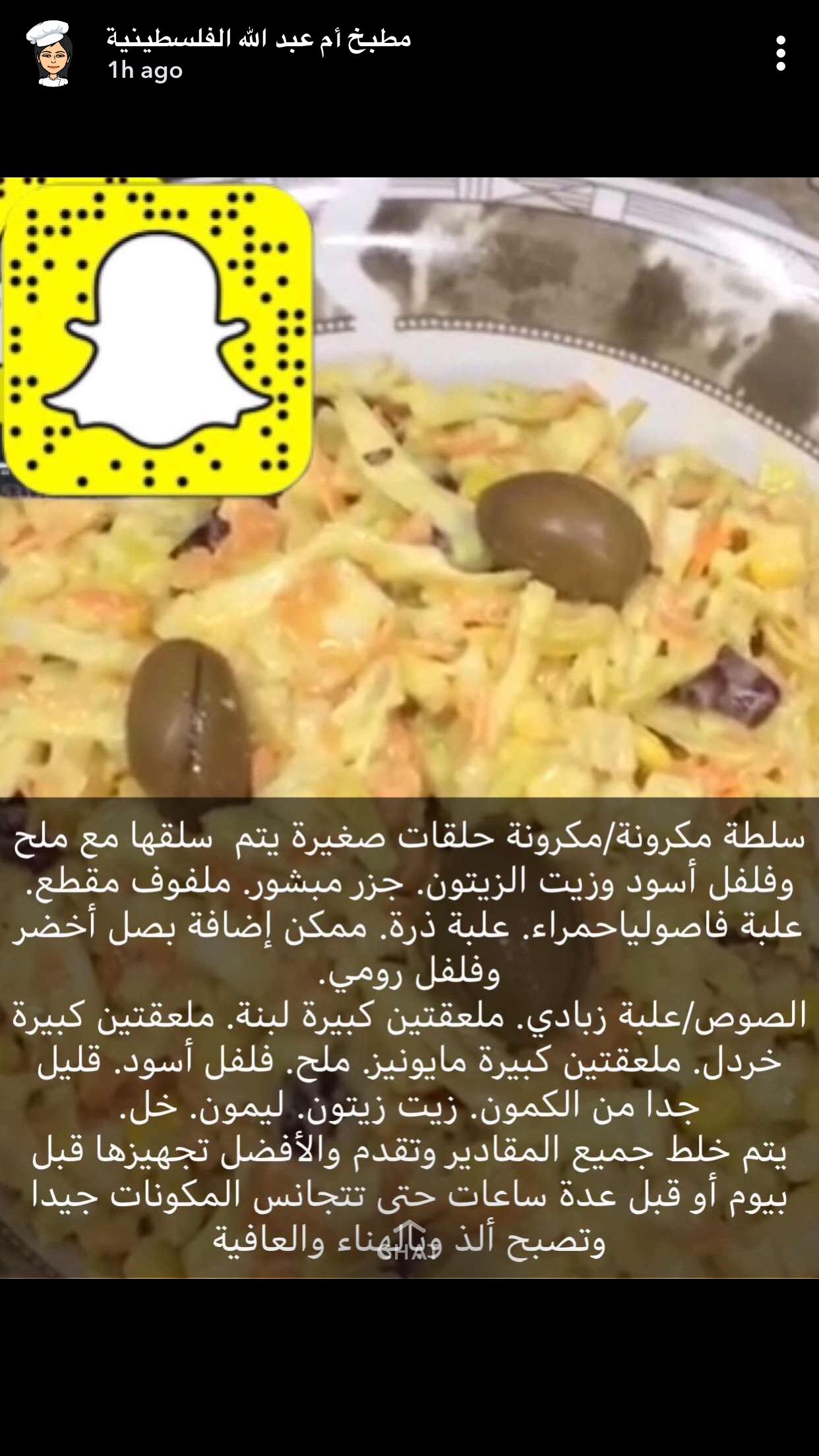 Pin By Afaf Alfadel On اكل Arabic Food Breakfast For Dinner Cooking