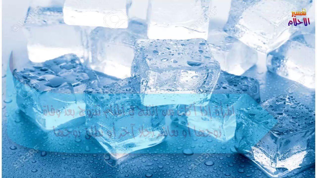 تفسير رؤية رؤية الثلج في المنام Ice Kitchen Hacks Cooking Tips Perfect Eggs