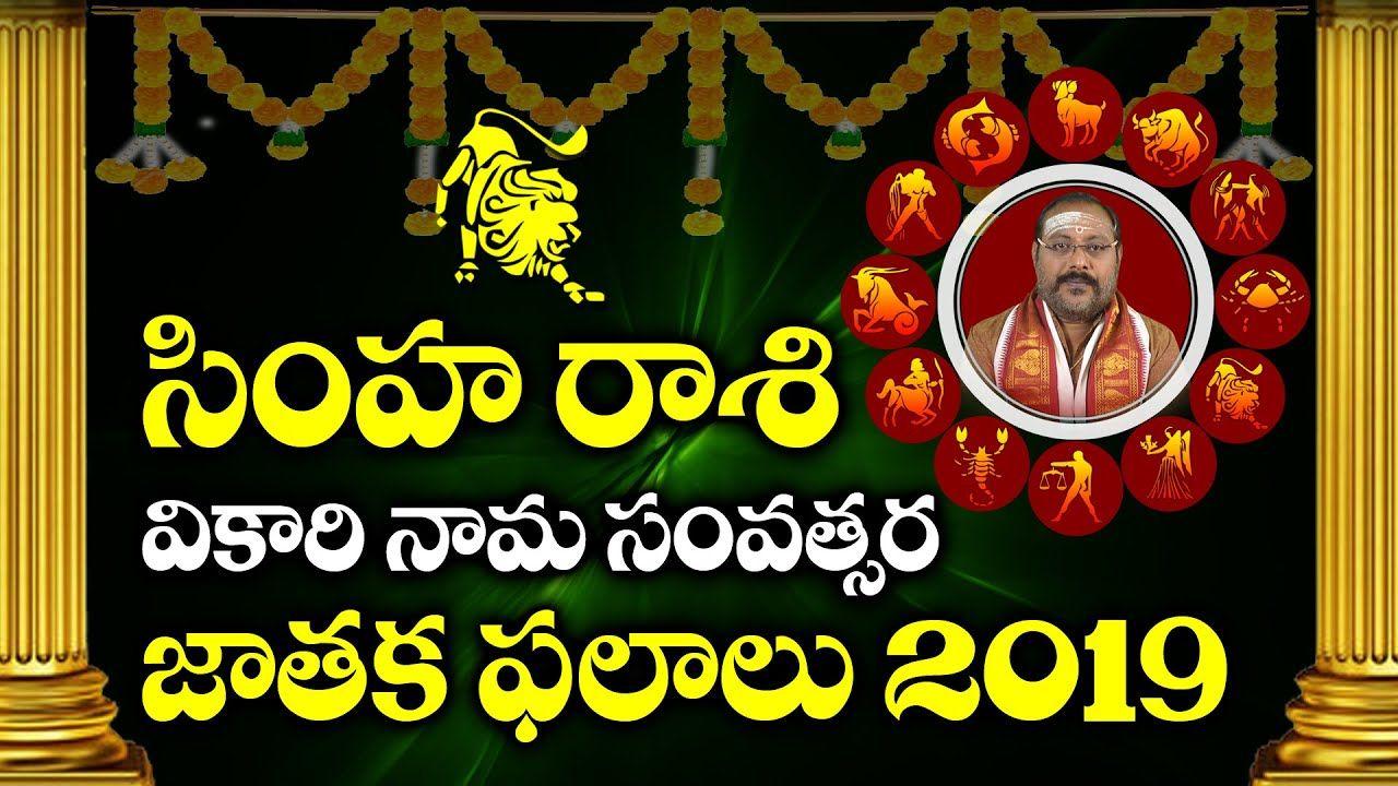 Simha Rasi Phalalu 2019 To 20 | Astrology Vedeos | Horoscope