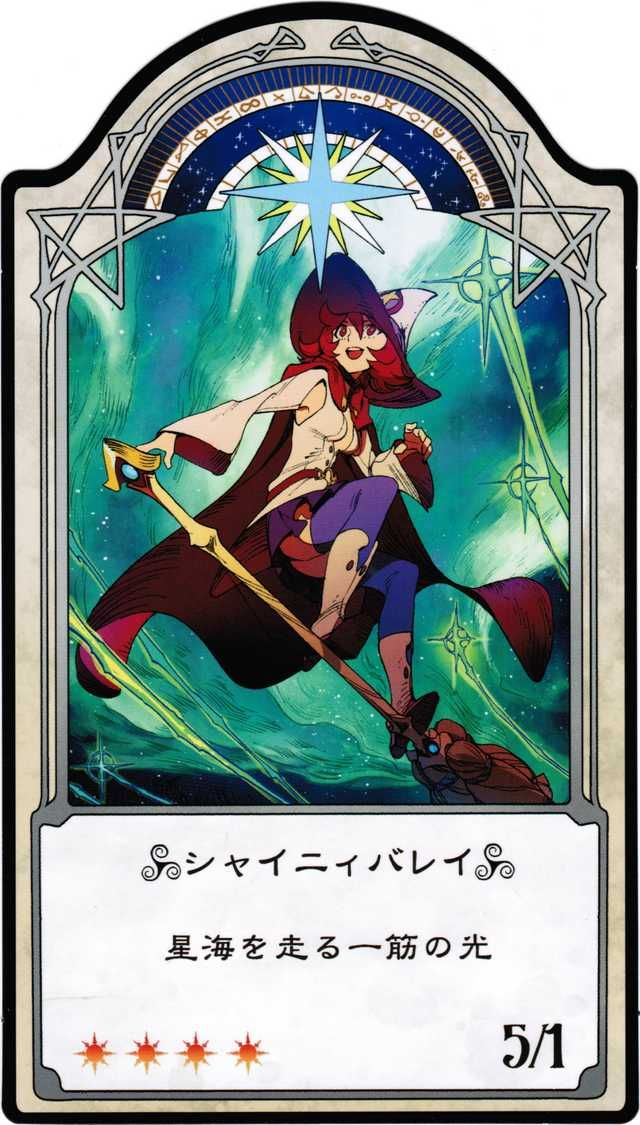 Little Witch Academia Chariot Cards
