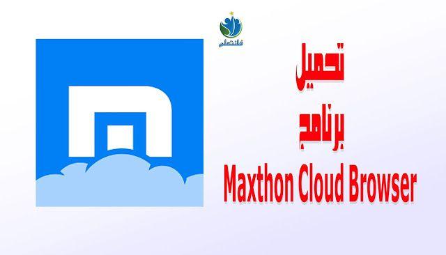 تحميل برنامج Maxthon Cloud Browser موقع فلنتعلم Chart