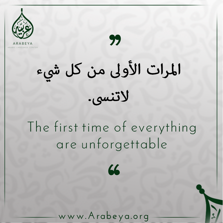 The First Time Of Everything Are Unforgettable English Language Learning Learn English Learning Arabic