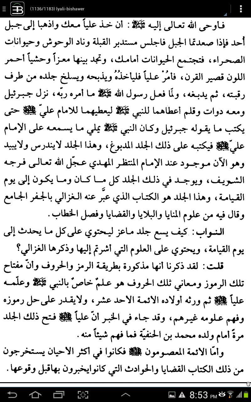 خزعبلات الشيعة  (الدين المزيف)