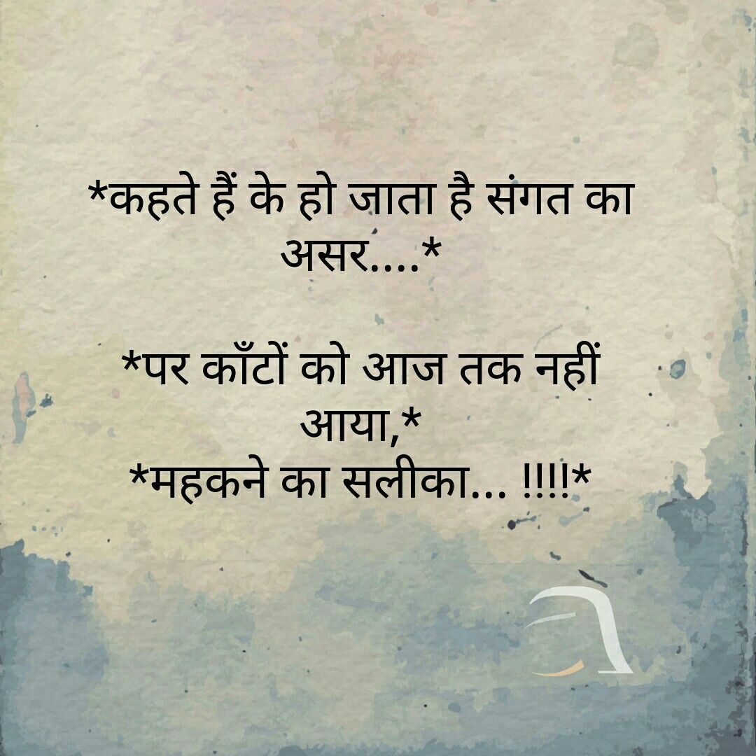 Words Of Wisdom Quotes My Thoughtshindi Quotes  Pinterest  Thoughts Hindi Quotes .