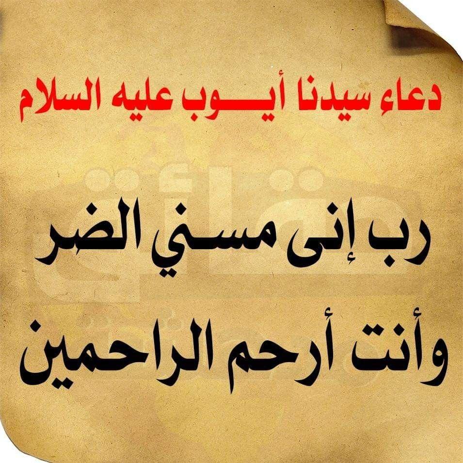 دعاء سيدنا أيوب عليه السلام Arabic Calligraphy Words Arabic Quotes