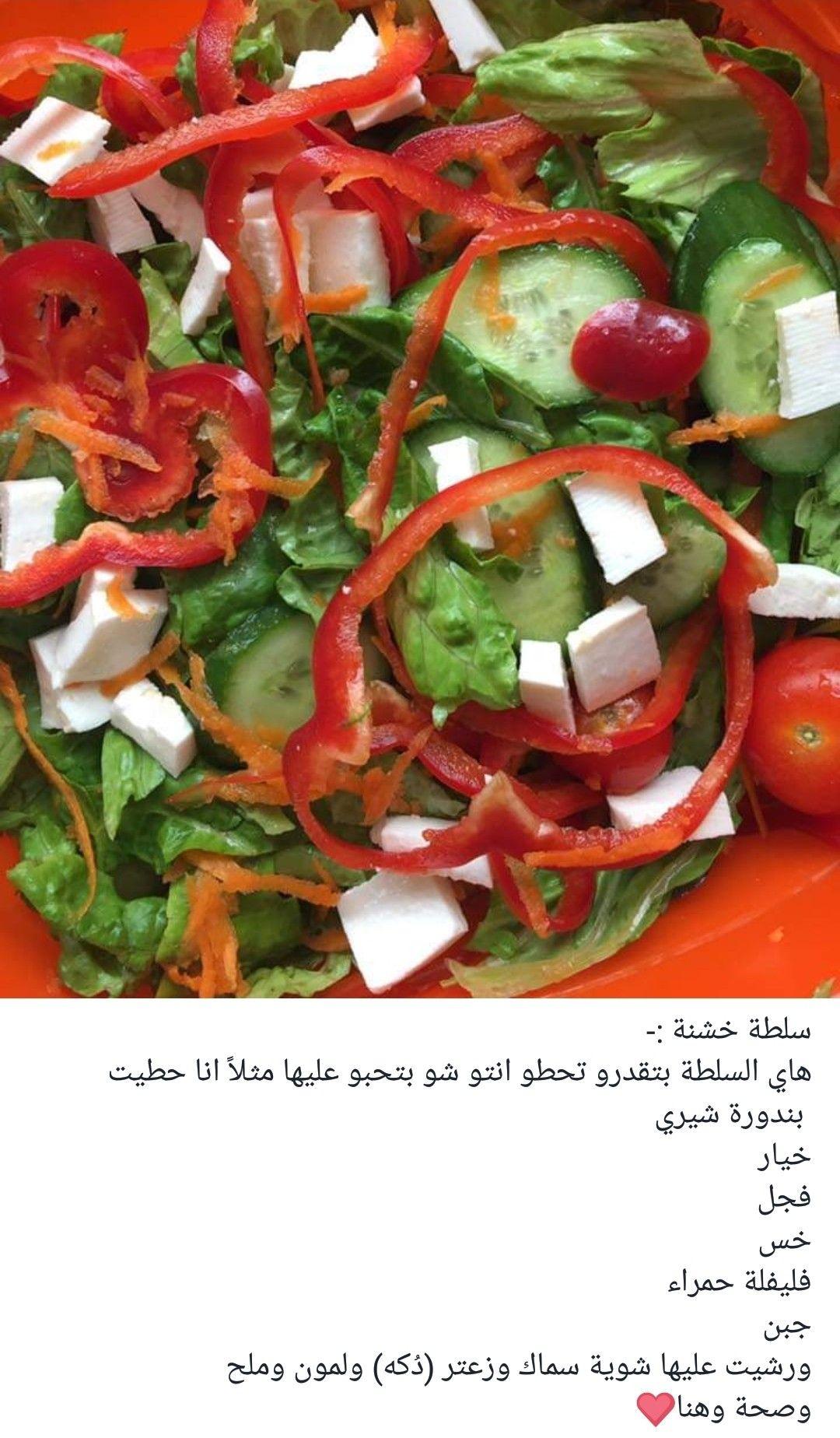 Pin By Neso Dagash On وصفات سلطات Food Caprese Salad Caprese